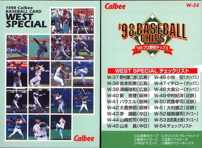 Collecting Calbee Ichiro